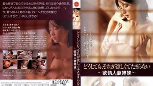 連続不倫II 姉妹相姦図 / Renzoku furin: Shimai sokanzu / Sonata (2008)