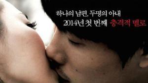 두 아내 / Doo Ah-Ne / Two Wives (2014)