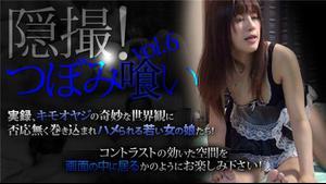 XXX-AV 23757 隠撮!つぼみ喰い Vol.6 part1 第4話