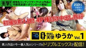 XXX-AV 23826 初撮り素人娘!4P種付け中出し旅行 可憐な中出し天使 ゆうか Vol.01