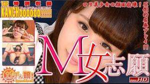 Heydouga 4037-PPV400 ガチん娘 有紗 – 【ガチん娘!サンシャイン】M女志願17