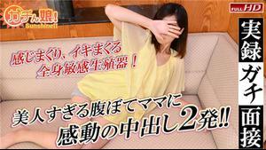 Heydouga 4037-PPV405 ガチん娘 希美 – 【ガチん娘!サンシャイン】実録ガチ面接190