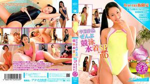 CPBD-003 Hinata ひなた – 15歳中3 卒業作品ぜんぶ競泳水着SP BD