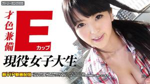 Carib 041412-994 Minami Riisa College Lady E-Cup Boobie Bounce