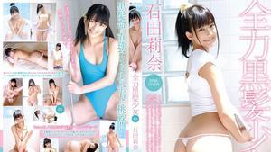 JSSJ-081 Rina Ishida 石田莉奈 – 全力黒髪少女
