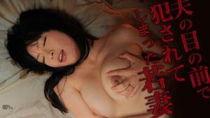 Carib 042712-005 Hazuki Nozomi Getting Young Wife Fucked in Front of My Husband