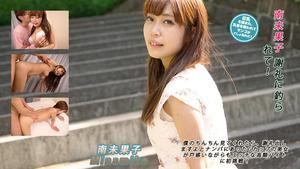 Heydouga 4030-PPV2225 Minami Mikako