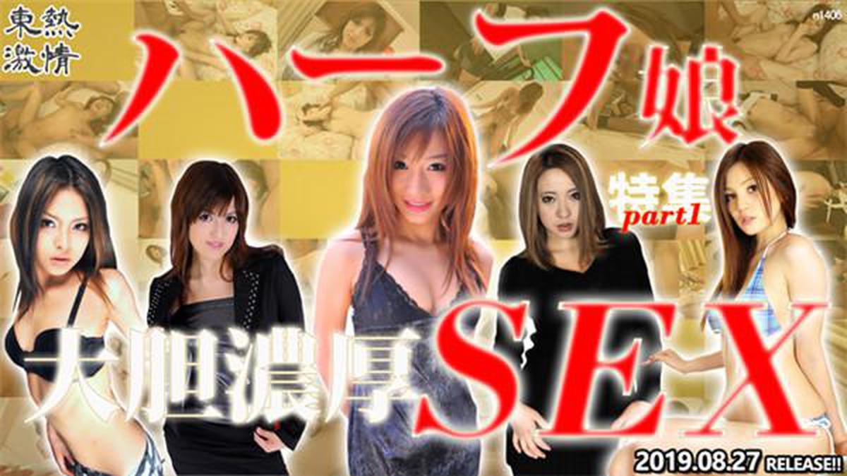 tokyo hot n1406 - Tokyo Hot n1406 東京熱 東熱激情 ハーフ娘大胆濃厚SEX 特集 part1