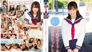 TEK-079 Uncensored Leaked 【モザイク破壊版】女子校生アイドルと放課後にエッチしよっ 三上悠亜