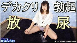 Nyoshin n1931 女体のしんぴ n1931 めい / めいのデカクリ勃起放尿 / B: 84 W: 59 H: 89