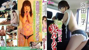 GRTW-003 Shoko Hamada 浜田翔子 – 恋のバカンス ~裏バージョン~