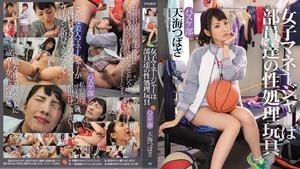IPZ-658 Uncensored Leaked 【モザイク破壊版】女子マネージャーは部員達の性処理玩具 バスケ部 天海つばさ