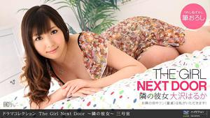 1pon 120310_979 大沢はるか THE GIRL NEXT DOOR 〜隣の彼女〜 三号室