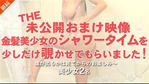 Kin8tengoku 2056 金8天国 2056 金髪天國 THE 未公開おまけ映像 金髪美少女のシャワータイムを少しだけ覗かせてもらいました / 金髪娘
