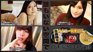 C0930 ki200425 人妻斬り 自画撮りオナニー特集