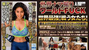 424PSST-011 【配信専用】世界ナマ撮りワールドFUCK 世界最強!戦う女たち!鍛え上げられた筋肉はまさにセックス最適!世界で戦う美女ファイターがまさかの!日本AVデビュー!【ジェナ・フォックス】