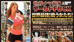 424PSST-012 【配信専用】世界ナマ撮りワールドFUCK 世界最強!戦う女たち!鍛え上げられた筋肉はまさにセックス最適!世界で戦う美女ファイターがまさかの!日本AVデビュー!【ペネロープ・フェレー】