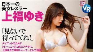 "[VR] KDSFRI-007 sneak peek into the raw clothes change of beauty wrestler and Yuki Kamifuku! ""Don't look, wait!"""