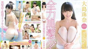 JSSJ-087 Juna Oshima 大島珠奈 – 全力黒髪少女