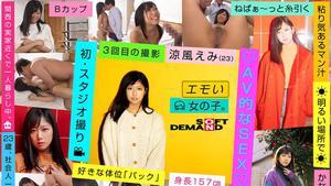 107EMOI-004 エモい女の子/3回目の撮影/初 スタジオ撮り/AV的なSEX/涼風えみ(23)/明るい場所で/かなり緊張