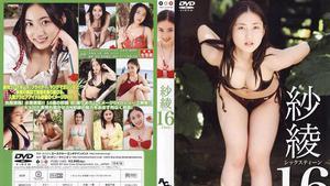 PCBE-11925 入江紗綾 Saaya Irie 紗綾 シックスティーン16 -1Set-
