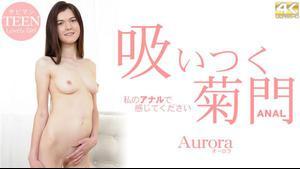 Kin8tengoku 3260 金8天国 3260 金髪天國 吸い付く菊門 私のアナルで感じてください Aurora / オーロラ