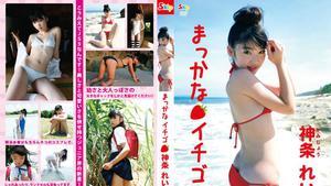 SBKD-0069 Reika Kamijo 神条れいか – まっかなイチゴ