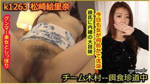 K1263 餌食牝 松崎絵里奈