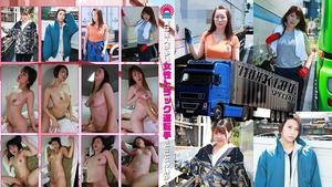 6000Kbps FHD PARATHD-2927 実は美人が多い女性トラック運転手を性感マッサージでとことんイカせてみた豪華版(2)