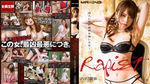 MXGS-706 Rapist ~他人に性的関係を強いる女~ 吉沢明歩