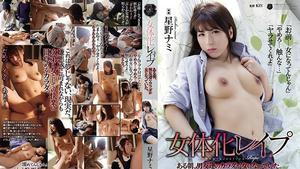 ATID-434 Uncensored Leaked 女体化レ●プ ある朝、男友達のカラダが女になっていた。 星野ナミ