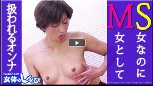 Nyoshin n2053 S女なのにM女