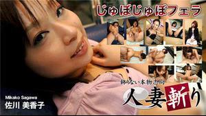 C0930 ki200716 人妻斬り 佐川 美香子 22歳