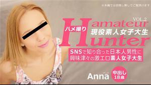 Kin8tengoku 3271 金8天国 3271 金髪天國 SNSで知り合った日本人男性に興味津々の激エロ素人女子大生 ハメ撮り Amateur Hunter Vol 2 Anna / アンナ