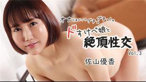 HEYZO 2312 オナりまくってグチョグチョ!なドすけべ娘と絶頂性交Vol.3 – 佐山優香