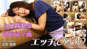 H0930 ki200726 エッチな0930 立花 加奈 51歳
