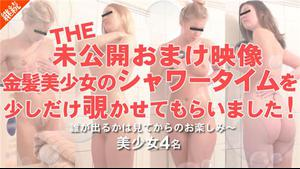 Kin8tengoku 2059 金8天国 2059 金髪天國 10日間限定配信 THE 未公開おまけ映像 金髪美少女のシャワータイムを少しだけ覗かせてもらいました! / 金髪娘