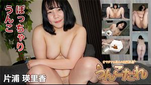 Unkotare ori10420 素人自然便 片浦 瑛里香 20歳 Erika Kataura