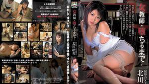 SHKD-301 女教師・堕ちるまで… 北川絵美