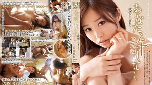 ADN-033 Uncensored Leaked 【モザイク破壊版】あなた、許して…。-欲情に包まれて- 夏目彩春