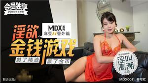 MDX0011 性感荷官的淫欲金錢遊戲-秦可欣