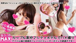NUKIMAX045 美人でエロい素人お姉さんのハメ撮り!これは抜けます!!顔も体も綺麗で目線モザイクも無し!