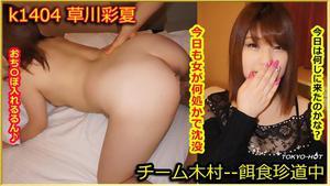 K1404 餌食牝 草川彩夏