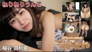 Unkotare ori10421 素人自然便 稲谷 由利亜 21歳 Yuria Inaya