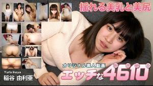 H4610 ori1732 稲谷 由利亜 21歳