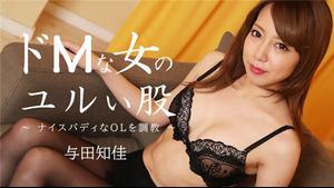 HEYZO 2341 ドMな女のユルい股~ナイスバディなOLを調教~ – 与田知佳