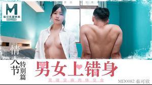 MD0082 情人節特別篇男女上錯身-秦可欣