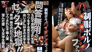 SQIS-028 制服ポルノ バイオレンスファック