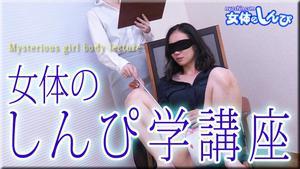 Nyoshin n2186 女体のしんぴ n2186 ちひろ / 女体のしんぴ学講座 / B: 84 W: 58 H: 82