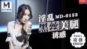 MD0153KTV 的性殊性服务-凌薇